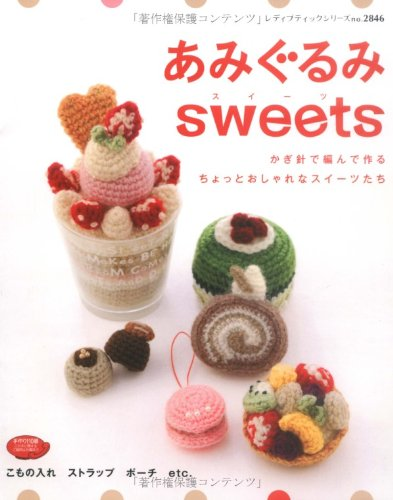 あみぐるみsweets―かぎ針で編んで作るちょっとおしゃれなスイーツたち (レディブティックシリーズ no. 2846)