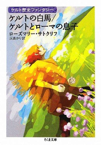 ケルトの白馬/ケルトとローマの息子―ケルト歴史ファンタジー (ちくま文庫)