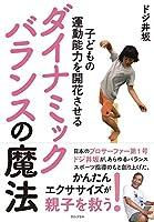 子どもの運動能力を開花させる ダイナミックバランスの魔法 (ワニプラス)