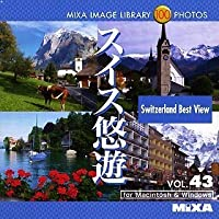 MIXA IMAGE LIBRARY Vol.43 スイス悠遊