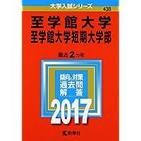 至学館大学・至学館大学短期大学部 (2017年版大学入試シリーズ)
