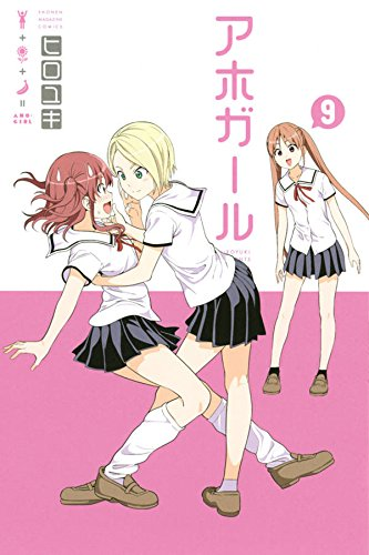 アホガール(9) (講談社コミックス)