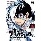 【コミック】ヤング ブラック・ジャック(全16巻)