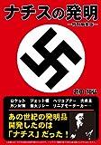 ナチスの発明 ―特別編集版―