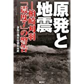 原発と地震―柏崎刈羽「震度7」の警告