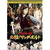 必殺!サンダーボルト [DVD]