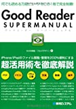 GoodReader SUPER MANUAL