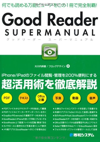 GoodReader SUPER MANUALの詳細を見る