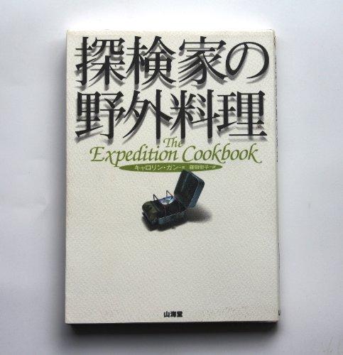 探検家の野外料理 (MAN TO MAN BOOKS)