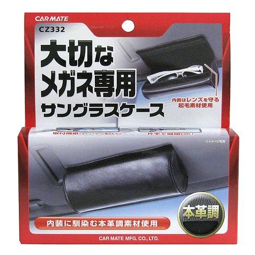 カーメイト 車用 サングラスケース レンズを守る起毛素材を採用した「本革調メガネケース」 ブラック CZ332