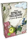スプリングメドウ・春の草原 日本語版