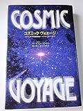コズミック・ヴォエージ―SRV・科学的遠隔透視による宇宙「謎の大探査」