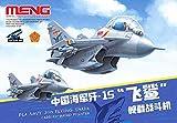 モンモデル モンキッズシリーズ 中国海軍 J-15フライングシャーク 艦載機 プラモデル MKP008
