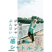 【Amazon.co.jp限定】腹黒のジレンマ(川島小鳥撮り下ろしアザーカットデータ特典付き)