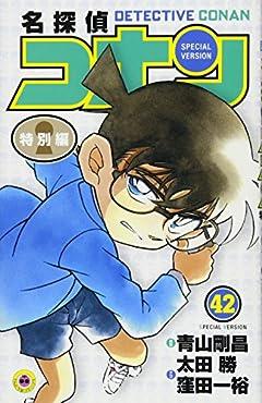 名探偵コナン 特別編の最新刊