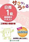 サクッとうかる日商簿記1級 工業簿記・原価計算 テキスト 基礎編1