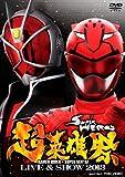 超英雄祭 KAMEN RIDER×SUPER SENTAI LIVE&SHOW 2013[DVD]