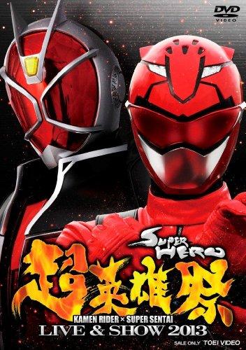 超英雄祭 KAMEN RIDER×SUPER SENTAI LIVE & SHOW 2013 [DVD]