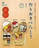 作りおきべんとう[雑誌] ei cookingシリーズ