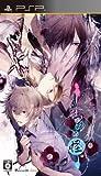 しらつゆの怪 - PSP