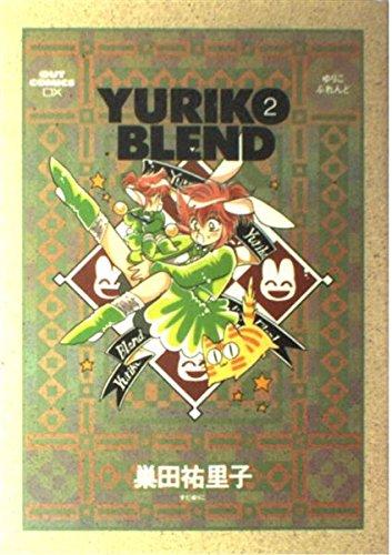 Yuriko blend 2 (OUT COMICS)の詳細を見る