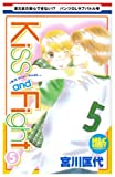 Kiss and Fight 5 (白泉社レディースコミックス)