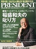 PRESIDENT (プレジデント) 2013年 3/18号 [雑誌]