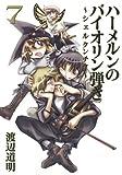 ハーメルンのバイオリン弾き~シェルクンチク~(7) (ヤングガンガンコミックス)