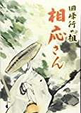 回峰行の祖 相応さん