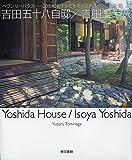 吉田五十八自邸/吉田五十八 (ヘブンリーハウス―20世紀名作住宅をめぐる旅) 画像