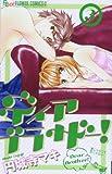ディア ブラザー! 3 (フラワーコミックスアルファ)