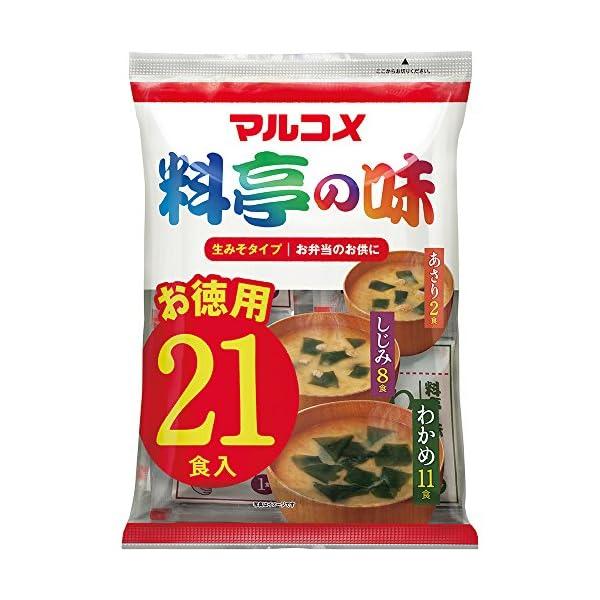 マルコメ 生みそ汁 料亭の味お徳用 21食入り×10個の商品画像