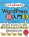 小さなお店&会社のWordPress超入門~初めてでも安心! 思いどおりのホームページを作ろう!  改訂2版