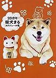 2018年 柴犬まるスケジュール帳