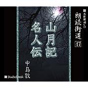 朗読CD 朗読街道(47)山月記・名人伝 中島敦