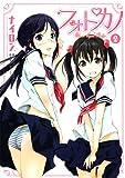 フォトカノ 2―Your Eyes Only (ジェッツコミックス)