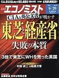 エコノミスト 2017年 6/20 号 [雑誌]
