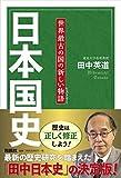 「日本国史 世界最古の国の新しい物語」販売ページヘ