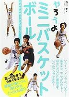 やろうよ ミニバスケットボール (こどもスポーツシリーズ)