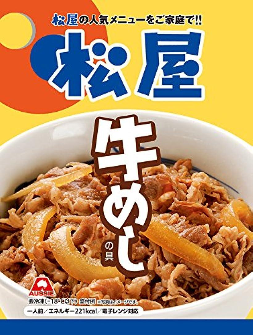 農場盟主征服する松屋 牛めしの具(20個入)【冷凍】