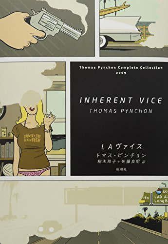 LAヴァイス (Thomas Pynchon Complete Collection)の詳細を見る