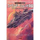 ファウンデーション対帝国 銀河帝国興亡史