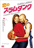 恋のスラムダンク[DVD]