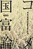コメ国富論―攻めの農業が日本を甦らせる! 画像