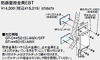 【0705679】ノーリツ 給湯器 関連部材 壁掛金具及び部材 防振壁掛金具EBT