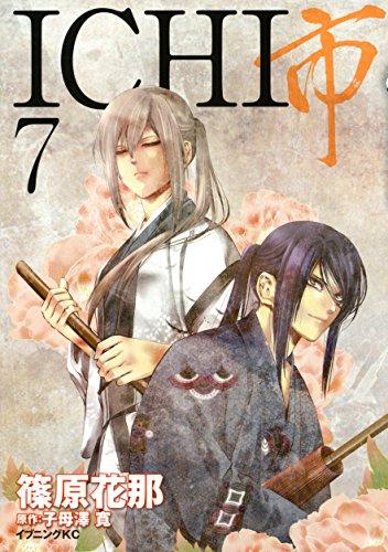 ICHI(7) (イブニングコミックス)