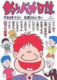 釣りバカ日誌(11) (ビッグコミックス)
