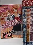 続! 美人坂女子高校 コミック 1-4巻セット (フラワーコミックス)
