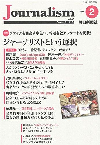 Journalism(ジャーナリズム)2018年 2月号