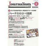 Journalism (ジャーナリズム) 2018年 2月号